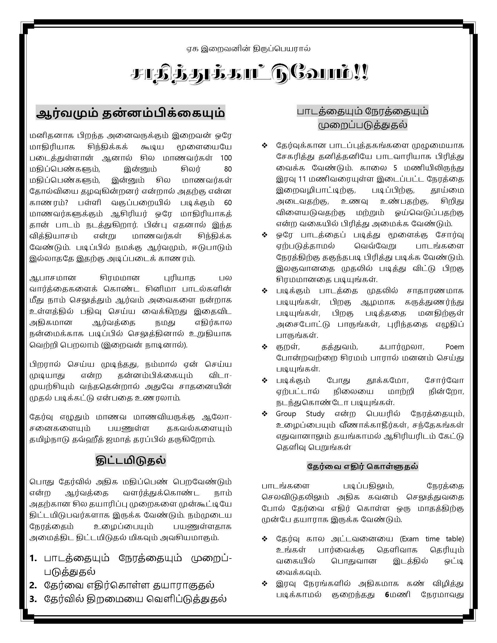 சாதித்துக் காட்டுவோம்_Page_1