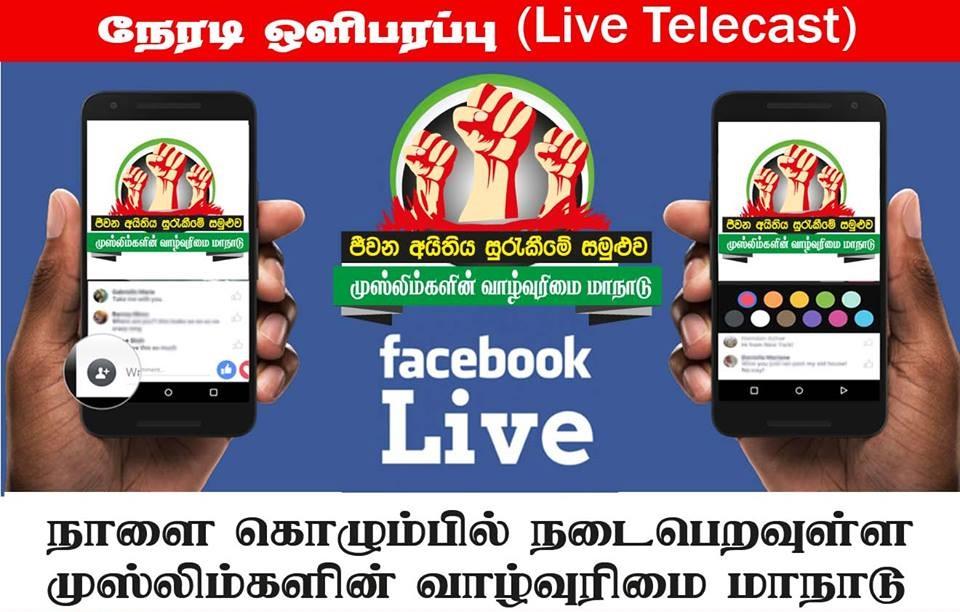 முஸ்லிம்களின் வாழ்வுரிமை மாநாடு – Live From Colombo
