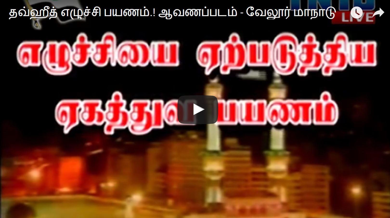 தவ்ஹீத் எழுச்சி பயணம் – ஆவணப்படம்