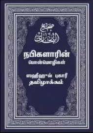 புஹாரி தமிழாக்கம்