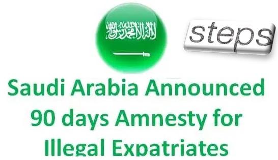 ksa amnesty 2017
