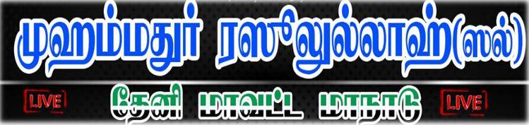 தேனி மாவட்ட மாநாடு நேரலை