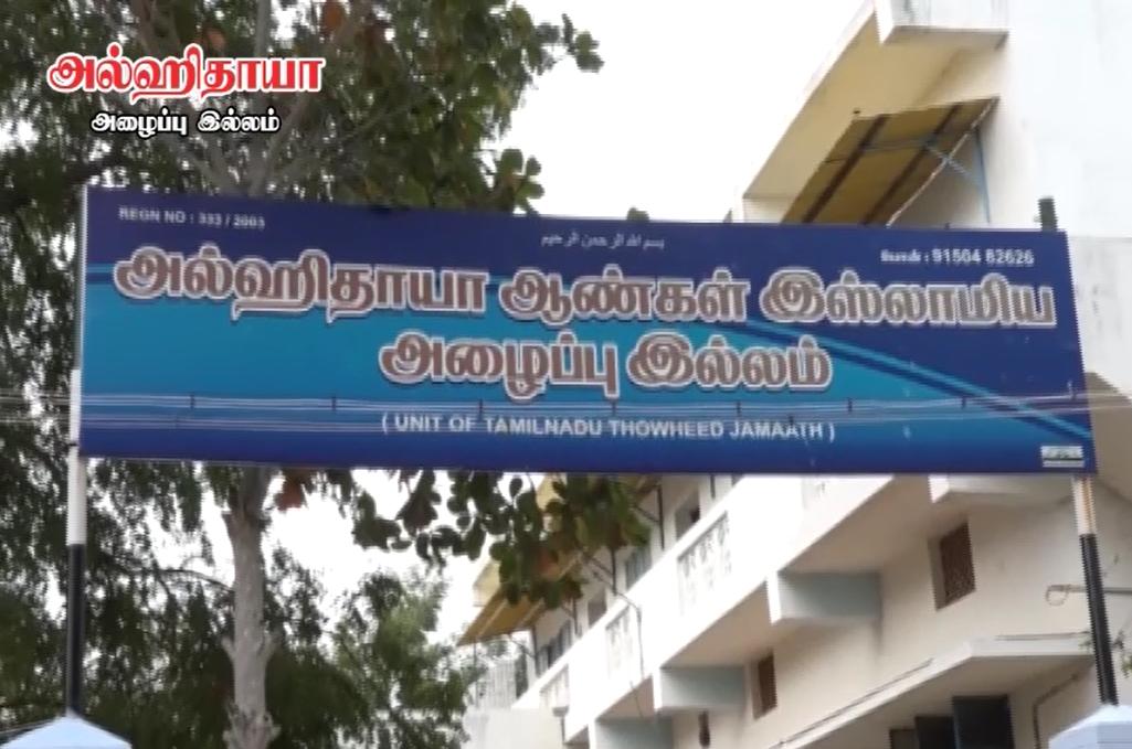 TNTJ-வின் தாவா செண்டர்க்கு வாரி வழங்குவீர்!!!
