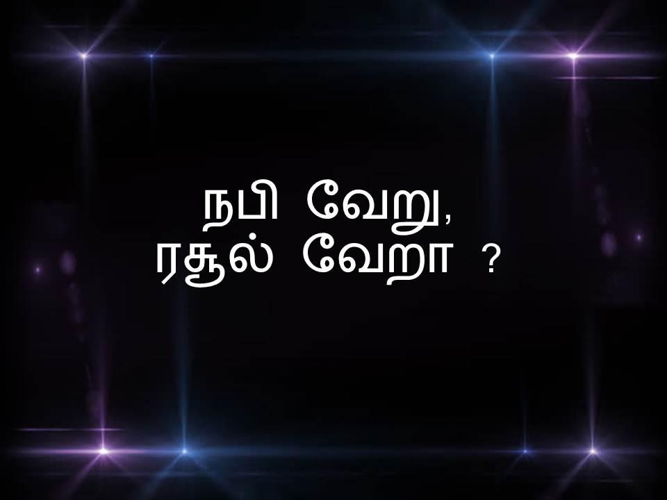 நபி வேறு, ரசூல் வேறா ?