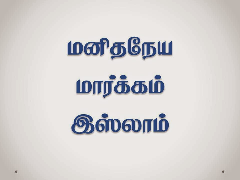 manitha_neya_maarkkam