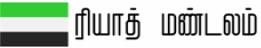 தமிழ்நாடு தவ்ஹீத் ஜமாஅத் | ரியாத் மண்டலத்தின் அதிகாரபூர்வ இணைய தளம்