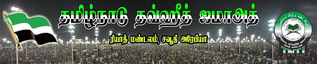 தமிழ்நாடு தவ்ஹீத் ஜமாஅத் | ரியாத் மண்டலம்